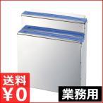ショッピング包丁 業務用 ステンレス製 シリコン板付 包丁差し 2段大 流し掛式 包丁の収納ケース