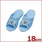 こども靴 子供用フィッティング漫画付サンダル ブルー 18cm 3号 キッズ スリッパ トイレ 水場