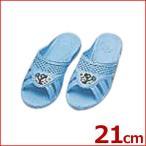 こども靴 子供用フィッティング漫画付サンダル ブルー 21cm 6号 キッズ スリッパ トイレ 水場