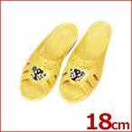 こども靴 子供用フィッティング漫画付サンダル イエロー 18cm 3号 キッズ スリッパ トイレ 水場