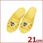 こども靴 子供用フィッティング漫画付サンダル イエロー 21cm 6号 キッズ スリッパ トイレ 水場