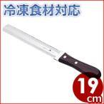 フジ 冷凍ナイフ(パン兼用)190mm FG-3400 鋸刃包丁 骨切り チーズ 魚 両刃