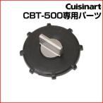 クイジナート(Cuisinart) ステンレスクラッチ CBT-502 フードプロセッサー CBT-500PRO用パーツ オプション アタッチメント パーツ 部品