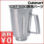 クイジナート ステンレスボトル CBT-503 フードプロセッサーCBT-500PRO用パーツ