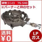 ガスバーナー 鋳物コンロTS-540セット LP お店厨房用コンロ 祭り イベント 仮設厨房用