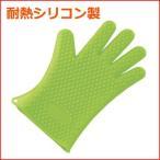 5本指クッキンググローブ グリーン 手袋 オーブン ミトン 耐熱 シリコン 掴みやすい 滑りにくい