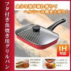 レイエ 魚焼き器 フタ付きおさかなロースター LS1504 IH対応 ガラス蓋付き 魚焼きグリルパン 魚焼きロースター フライパン 焼き魚 ハンバーグ ステーキ
