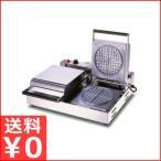 ワッフルベーカー 円型 ダブルルタイプ ST-2 電気式ワッフルメーカー 2連タイプ 100V 焼き機