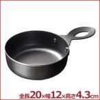 レイエ グリルdeココット LS1527 鉄製 Φ12cm 片手小鍋 アヒージョ作りに便利! コンロで使える鉄鍋