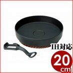 宴会・鍋料理に 鉄鋳物 すき鍋(餃子鍋) 20cm ハンド