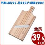 ウッディースライサー ワイド 厚さ調整機能付きスライサー カッター 木製 《メーカー取寄 返品不可》