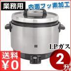 「涼厨」とはその名の通り涼しい厨房のことです。 「涼厨」炊飯器は、機器本体の間に空気層をつくり、「冷...
