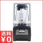 バイタミックス 業務用 スムージーブレンダー サイレントブレンダー 1.4L プロ仕様 フードプロセッサー ミキサー ジューサー