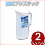 フェローズ ハンディプッシュ 2.0L K-291 耐熱プラスチック製ウォーターポット 容器 入れ物 麦茶 ピッチャー