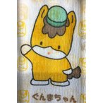 ぐんまちゃん ナイロンあかすり(ボディタオル) 安心の日本製(群馬県内で製造)