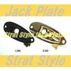 ジャックプレート 舟形 ブラック ゴールド BK GD ストラト