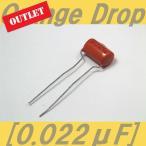 ☆彡在庫限り■オレンジドロップ・コンデンサー[SBE]Orange Drop 715P 0.022μF SO