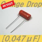 ☆彡在庫限り■オレンジドロップ・コンデンサー[SBE]Orange Drop 715P 0.047μF SO