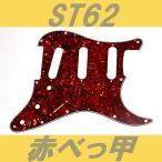 ■ピックガード/ストラト[62]モデル■レッド・トートイズ 赤べっ甲 ストラトキャスター