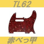 ■ピックガード/テレキャスター[62]モデル■レッド・トートイズ 赤べっ甲