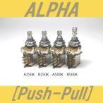 ■ALPHA[ミリ]スイッチ・ポット■プッシュ・プル[PUSH-PULL]A250K B250K A500K B500K