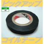 ピックアップ・コイル・テープ クロス 1巻