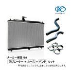 日産 セレナ NC25 C25 CC25 CNC25 AT CVT用 ラジエーター ラジエーターホースセット 日本メーカー 信頼のKOYO コーヨー製