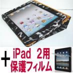ショッピングiPad2 iPad 2 ケース アイパッド2 B型  ヒョウ 豹 白 黒 ホワイト +フィルム