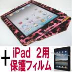 ショッピングiPad2 iPad 2 ケース アイパッド2 B型  ヒョウ 豹 桃 黒 ピンク +フィルム