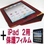 ショッピングiPad2 iPad 2 ケース アイパッド2 B型  ワニ柄 レッド 赤色 +フィルム