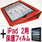 ショッピングiPad2 iPad 2 ケース アイパッド2 B型  ワニ柄 オレンジ 橙色 +フィルム