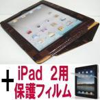 ショッピングiPad2 iPad 2 ケース アイパッド2 B型  ワニ柄 ブラウン 茶色 +フィルム