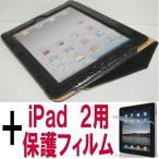 ショッピングiPad2 iPad 2 ケース アイパッド2 B型  ワニ柄 ブラック 黒色 +フィルム