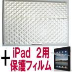 ショッピングiPad2 iPad 2 ケース アイパッド2 B型  ダイヤ柄 ホワイト 白色 +フィルム