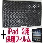 ショッピングiPad2 iPad 2 ケース アイパッド2 B型  ダイヤ柄 ブラック 黒色 +フィルム