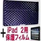 ショッピングiPad2 iPad 2 ケース アイパッド2 B型  ダイヤ柄 ダークパープル 濃紫色 +フィルム