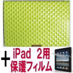 ショッピングiPad2 iPad 2 ケース アイパッド2 B型  ダイヤ柄 ライトグリーン 薄緑色 +フィルム