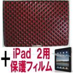 ショッピングiPad2 iPad 2 ケース アイパッド2 B型  ダイヤ柄 ブラック レッド 黒 赤色 +フィルム