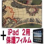 ショッピングiPad2 iPad 2 ケース アイパッド2 B型  世界地図B グリーン 緑色 +フィルム
