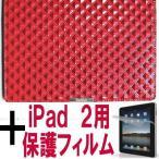 ショッピングiPad2 iPad 2 ケース アイパッド2 B型  ダイヤ柄 ダークレッド 濃赤色 +フィルム