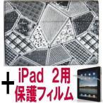 ショッピングiPad2 iPad 2 ケース アイパッド2 B型  組合せ柄 モノクロ 白黒色 +フィルム