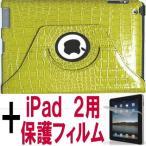 ショッピングiPad2 iPad 2 ケース アイパッド2専 C型  回転式 ワニ柄 ライトグリーン +フィルム
