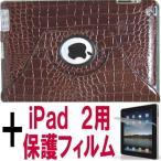 ショッピングiPad2 iPad 2 ケース アイパッド2専 C型  回転式 ワニ柄 ブラウン +フィルム