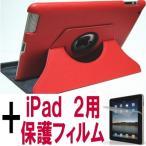 ショッピングiPad2 iPad 2 ケース アイパッド2専 C型  回転式 レッド 赤色 +フィルム