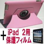 ショッピングiPad2 iPad 2 ケース アイパッド2専 C型  回転式 ライトピンク 薄桃色 +フィルム
