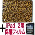 ショッピングiPad2 iPad 2 ケース アイパッド2 B型  ヒョウ 豹-B ベージュ 茶 黒 +フィルム
