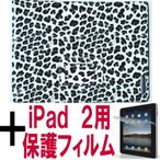 ショッピングiPad2 iPad 2 ケース アイパッド2 B型  ヒョウ 豹-B ホワイト 灰 黒 +フィルム