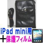 iPad mini ポーチ ケース アイパッド ミニ スタンドB