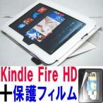 Kindle Fire HD 1,2世代用 ケース キンドル ファイヤー HD 7インチ(型) スタンドB型 合皮 ホワイト 白色 と、画面保護フィルム