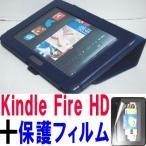 Kindle Fire HD 1,2世代用 ケース キンドル ファイヤー HD 7インチ(型) スタンドB型 合皮 ブルー 濃青色 と、画面保護フィルム